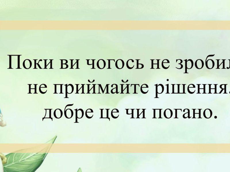 Поки ви чогось не зробили, не приймайте рішення, добре це чи погано