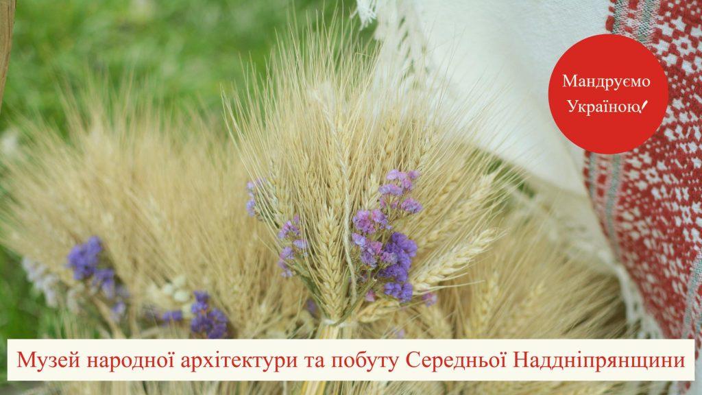 Музей народної архітектури та побуту Середньої Наддніпрянщини
